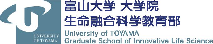 富山大学 大学院 生命融合科学教育部